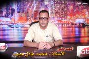 محمد عادل حبيب يكتب .. التسامح واثره على الفرد والمجتمع