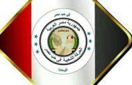 بيان هام وعاجل الحركه الشعبيه فى حب مصر اليوم الجمعه ٢٠١٨/٧/٢٠