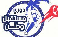 انطلاق دورى شباب حزب مستقبل وطن لكرة القدم لامانة ثالث المحلة غدا