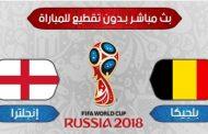 شاهد اهداف مباراة انجلترا وبلجيكا بتاريخ 14-07-2018 كأس العالم 2018