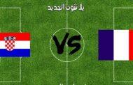 مشاهدة البث المباشر  لمباراة فرنسا و كرواتيا في نهائي كأس العالم