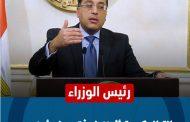 عاجل ..رئيس_الوزراء  الجديد أمام البرلمان: رسالة الحكومة