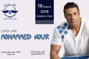 محمد نور.... يحتفل بالبومه الجديد