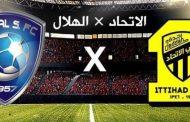 شاهد مباراة الهلال والاتحاد بث مباشر بتاريخ 18-08-2018 كأس السوبر السعودي