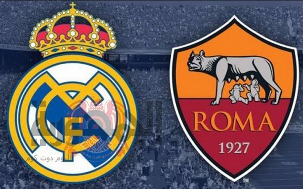 مشاهدة مباراة ريال مدريد وروما بث مباشر بتاريخ 8\8\2018 الكأس الدولة للأبطال