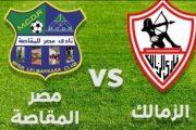 شاهد بث مباشر مباراة الزمالك ومصر المقاصة بتاريخ 16-08-2018 الدوري المصري