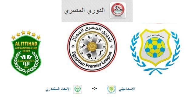 الاتحاد السكندري يتفوق على الاسماعيلي 1-0  بتاريخ 17-08-2018 الدوري المصري