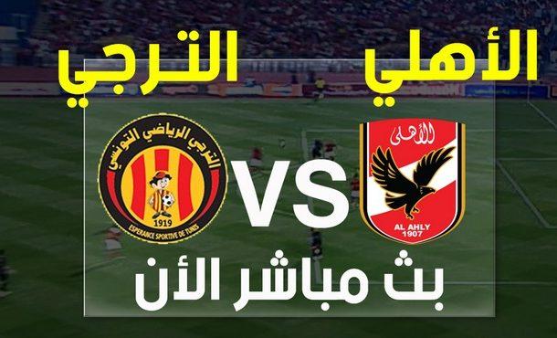 شاهد بث مباشر مباراة الاهلي والترجي  بتاريخ 17-08-2018 دوري أبطال أفريقيا
