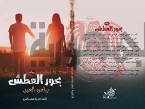 بحور العطش , بين الإرهاب و المجتمع للروائي رياض العربي